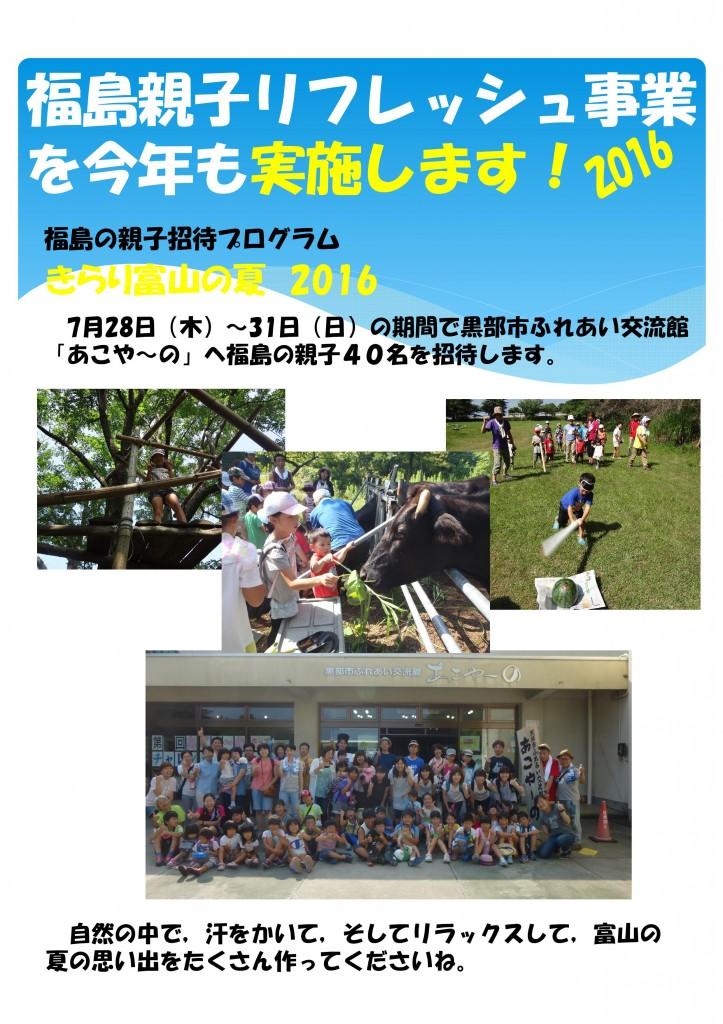 きらりポスター2016