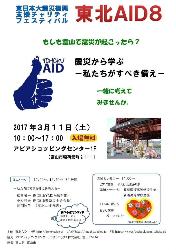 AID8チラシ(表)-6-3