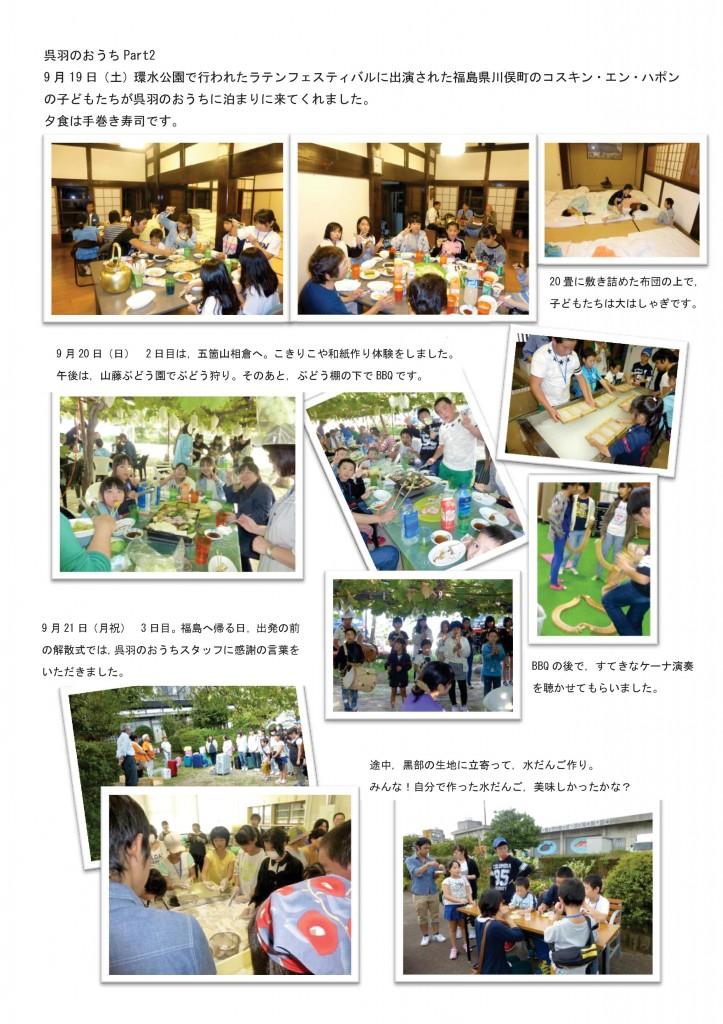 呉羽のおうちPart2写真