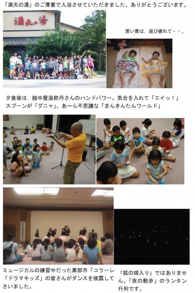 HP最終 27.09.11(PDF)-008